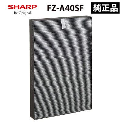 交換用集じん脱臭一体型フィルター(FZ-A40SF)
