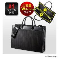 ストライプビジネスバッグ(ダブルサイズ・手提げ・ショルダー・通勤対応・メンズ)WEB企画品NEO2-BAG088★