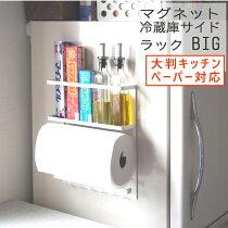 マグネット冷蔵庫サイドラックホワイトビッグ9270(09270)