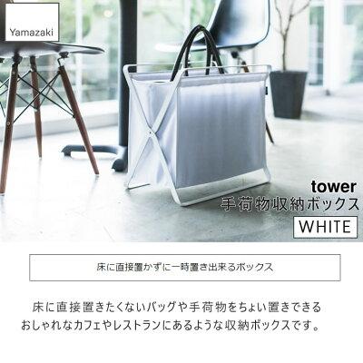 towerタワー手荷物収納ボックス(ホワイト)3544(MR-TWCWH)