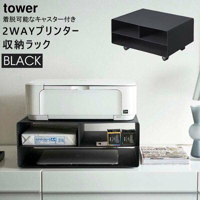 towerタワーツーウェイプリンター収納ラックブラック4349プリンター台卓上用紙収納机上台(ZK-TWOBK)