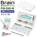 【特価セール】 カラー電子辞書Brain(ブレーン) 高校生(ハイレベル) ホワイト系 SHARP (シャープ) PW-SS6-W★