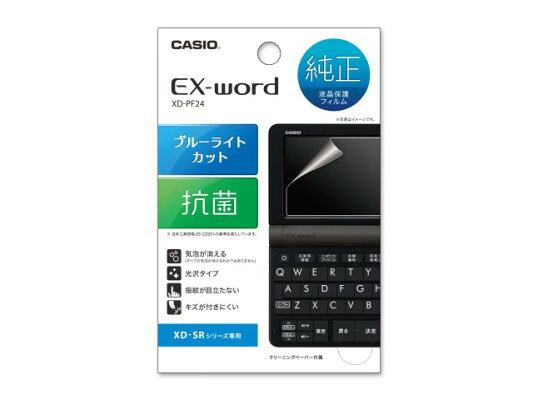 電子辞書EX-word用液晶保護フィルム(XD-SXXD-SVXD-SRシリーズ用)CASIO(カシオ)XD-PF24