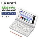 電子辞書 EX-word(エクスワード) 高校生モデル ホワイト CASIO (カシオ) XD-SR4800WE★