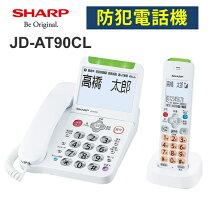 あんしんフラッシュランプ搭載防犯電話機子機1台タイプホワイト系(JD-AT90CL)