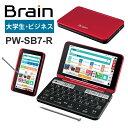 カラー電子辞書Brain(ブ