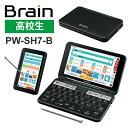 カラー電子辞書Brain(ブレーン) 高校生 ブラック系 SHARP (シャープ) PW-SH7-B★