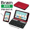 カラー電子辞書Brain(ブレーン) 高校生 レッド系 SHARP (シャープ) PW-SH7-R★...