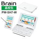 【最大1000円OFFクーポン対象品】 カラー電子辞書Brain(ブレーン) 高校生 ホワイト系 SHARP (シャープ) PW-SH7-W★