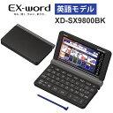 電子辞書 EX-word(エクスワード) 英語モデル 200コンテンツ ブラック CASIO (カシオ) XD-SX9800BK★