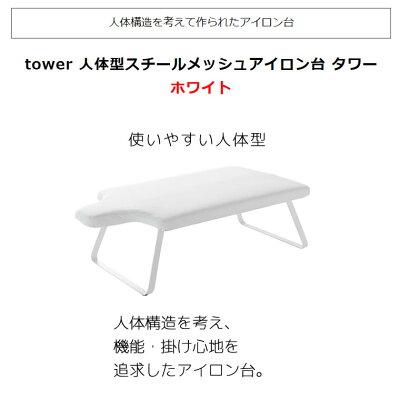towerタワー人体型スチールメッシュアイロン台ホワイト4932スタンド式折りたたみ(IB-6836HSTWCWH)