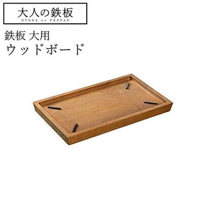 大人の鉄板ウッドボード鉄板大用(OTS8109)