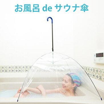 お風呂 de サウナ傘 ニュークリア ギークルジャパン GEC89019★