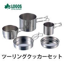 LOGOSツーリングクッカーセット5点セット(ポット大、ポット小、フライパン、トレイ、マグ)(81280300)