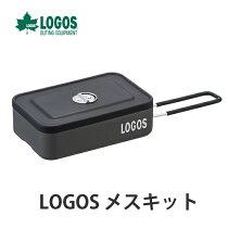 LOGOSメスキット直火調理可能フライパン、鍋、お皿代わりソロキャンプ(88230250)
