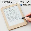 デジタルノート フリーノ マットベージュ KING JIM (キングジム) FRN10★ 1