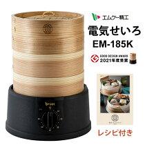 【クーポン配布中】TEGARU=SEIRO手軽せいろエムケー精工EM-185K
