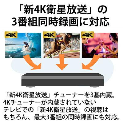 おうちクラウドDIGA(ディーガ)4Kチューナー内蔵モデル4TBHDD搭載ブルーレイレコーダー3チューナー(DMR-4T401)