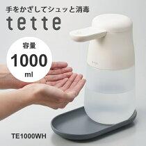 アルコールディスペンサー「テッテ」シロ(1L大容量タイプ)(TE1000シロ)