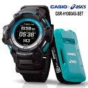 G-SHOCK × asics GSR-H1000AS-1JR モーションセンサー CMT-S20R-AS セット CASIO (カシオ) GSR-H1000AS-SET★