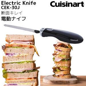 電動ナイフ Electric Knife Cuisinart (クイジナート) CEK-30J★