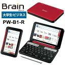 カラー電子辞書Brain(ブレーン) 大学生・ビジネス レッド系 SHARP (シャープ) PW-B1-R★