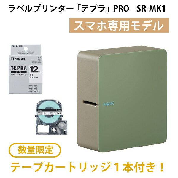 ラベルライター テプラPRO MARK スマートフォン専用モデル (テープ(SS12K)1本付き限定モデル) カーキ