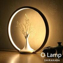 OLampSHIRAKABAセットLEDランプ(FKHL001W)