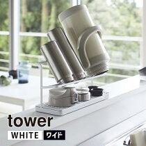 towerタワーワイドジャグボトルスタンドホワイト5409マグボトル水筒水切り干す(KT-TWMKWH)