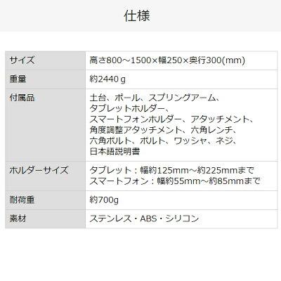 超安定モバイルディスプレイ/タブレットスプリングアームスタンドtall(S-SDS20B)