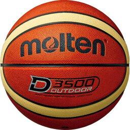 【4000円offなどクーポン発行中 6/24 9:59まで】 【送料無料】 アウトドアバスケットボール 7号球 [カラー:ブラウン×クリーム] #B7D3500 【モルテン: スポーツ・アウトドア バスケットボール ボール】【MOLTEN】