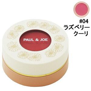 ポール & ジョー / PAUL & JOE ジェル ブラッシュ #04 ラズベリークーリ 12gの写真