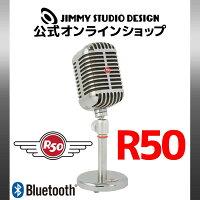 JIMMYSTUDIODESIGNR50スピーカークロム