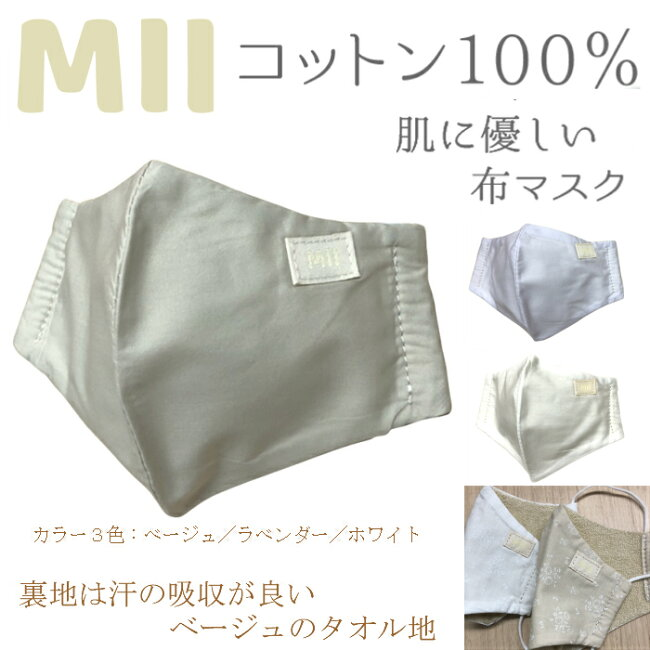 MIIコットン100%の肌に優しい布マスク(日本製)