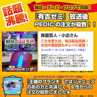 PEDICSPORT【ぺディック】ブラック携帯用UV除菌器(靴・シューズ・ブーツやバックなどのニオイの原因菌を除菌)便利なUSB充電式