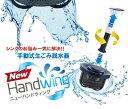 New Handwing 手動式生ごみ脱水器 ニューハンドウィング