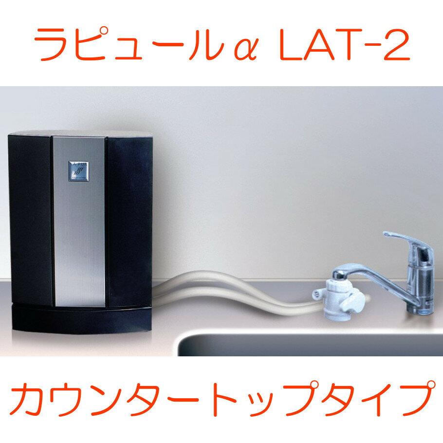 ラピュール 浄水器 ラピュールα LAT-2 カウンタートップタイプ 高性能:日本テレフォンショッピング