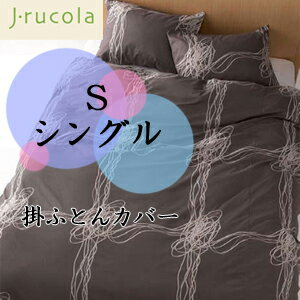【送料無料】フランスベッド J・ルッコラ JL-004 グラフィック 掛ふとんカバー シングルサイズ(S)