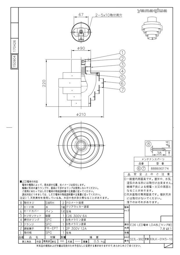 JAKOBSSON 323L-992 JAKOBSSON LAMP ヤコブソンランプ YAMAGIWA ヤマギワ【ランプ別】