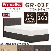 フランスベッドグランディGR-02FSCタイプボトム高さ26.0cmセミダブルサイズ(M)フレームのみ【き】