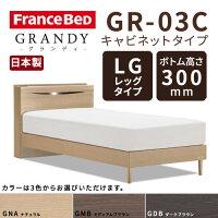 フランスベッドグランディGR-03CLGタイプ(レッグタイプ)ボトム高さ30.0cmシングルサイズ(S)フレームのみ【き】