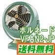 ボルネード サーキュレーター クラシック VFAN-JP 6畳〜24畳対応 VORNADO 空気循環器 【送料無料】