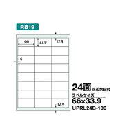 楽貼ラベルラベルサイズ(66×33.9)24面四辺余白付入数A4100シート/冊(5冊/箱)UPRL24B-100