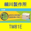 細川製作所 石抜機 とる蔵ミニ TM81E