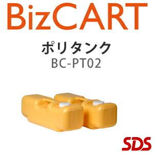 SDS エスディエス / BIZCART ビズカート オプション BIZCART用ポリタンク(おもり) / BC-PT02【代引き不可】【配送時間指定不可】