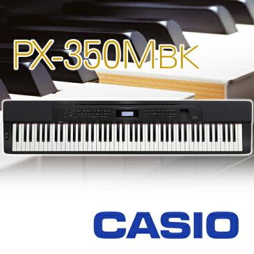 【24日20時〜エントリーでPt5倍】【ペダル1本付】CASIO カシオ計算機 / ステージピアノ キーボード エレキピアノ デジタルピアノ 電子ピアノ Privia / PX-350MBK ブラックメタリック調【送料無料】