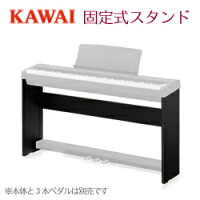 KAWAI河合楽器製作所カワイ/電子ピアノデジタルピアノ用スタンド/ES100固定式専用スタンドHML-1B(ブラック用)HML-1W(ホワイト用)【送料無料】