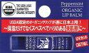 天然成分のみのリップクリーム アメリカ農務省オーガニック認定 【あす楽】