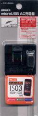 家庭用コンセント 海外兼用AC充電器 IS03 IS04、IS05、GALAXY S Xperia T-01A X02T WILLCOM用 m...