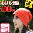 医療用帽子 素肌にやさしい特別な裏地 日本製 抗がん剤 コットン100% レディース おしゃれ 脱毛 入院 通院 かぶり心地を最優先 あすなろ帽子 水玉オレンジのシャーリングニット